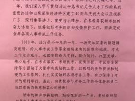以感谢信之名,感谢全体工作人员 | 我校收到深圳市考试院感谢信!